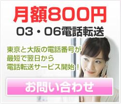 月額840円 03・06電話転送