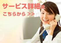 月額840円の東京03電話転送はこちら